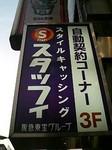 柔軟審査で人気の高い関西代表大手阪急系列スタッフィ